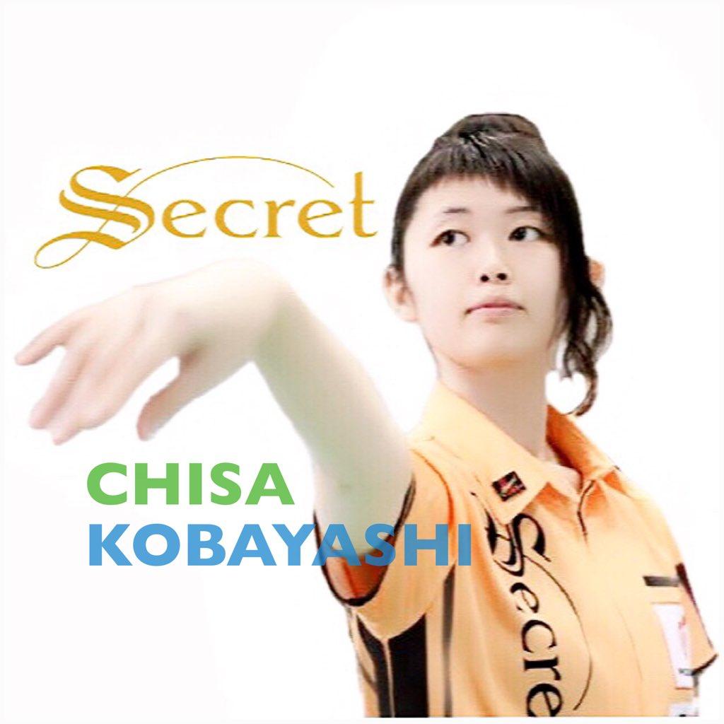 小林知紗@Secret