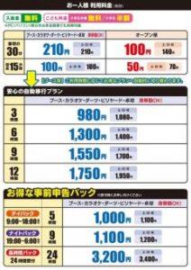アイ・カフェ仙台中山 料金表